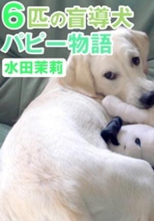 6匹の盲導犬パピー物語【電子書籍】[ 水田茉莉 ]