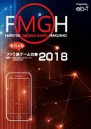 ファミ通モバイルゲーム白書2018