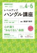 NHKラジオ レベルアップハングル講座 2019年4月〜6月[雑誌]