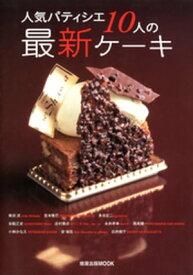 人気パティシエ10人の最新ケーキ【電子書籍】[ 旭屋出版 ]