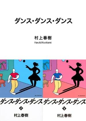 ダンス・ダンス・ダンス【電子書籍】[ 村上春樹 ]