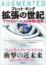 拡張の世紀テクノロジーによる破壊と創造【電子書籍】[ ブレット・キング ]