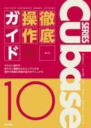 Cubase10 Series 徹底操作ガイド