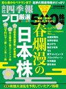 会社四季報プロ500 2018年 春号【電子書籍】