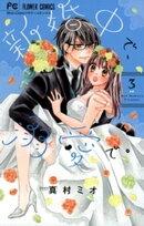 新婚中で、溺愛で。(3)