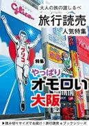 旅行読売7月号「やっぱりオモロい大阪」