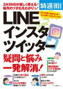 LINE インスタ ツイッター 疑問と悩み一発解消!【電子書籍】