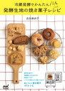 冷蔵発酵でかんたん! 発酵生地の焼き菓子レシピ【電子書籍】[ 吉永 麻衣子 ]