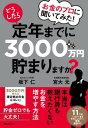 お金のプロに聞いてみた!どうしたら定年までに3000万円貯まりますか?【電子書籍】[ 坂下仁 ]