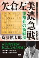 規格外の新戦法 矢倉左美濃急戦 最新編