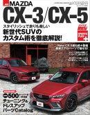 ハイパーレブ SPORTS PLUS Vol.001 マツダCX-3/CX-5