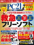 日経PC21(ピーシーニジュウイチ) 2018年10月号 [雑誌]