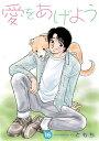 愛をあげよう 16【電子書籍】[ ともち ]