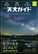天文ガイド2021年7月号