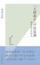 「大岡裁き」の法意識〜西洋法と日本人〜