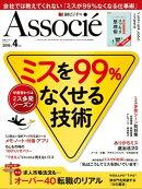 日経ビジネスアソシエ 2018年 4月号 [雑誌]