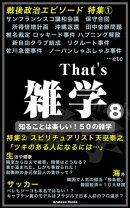 That's 雑学8〜「戦後政治エピソード」特集etc