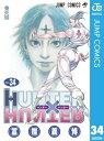 HUNTER×HUNTER モノクロ版 34【電子書籍】[ 冨樫義博 ]