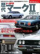 ニューモデル速報 歴代シリーズ 歴代トヨタ・マークIIのすべて
