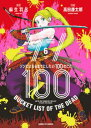 ゾン100〜ゾンビになるまでにしたい100のこと〜(6)【電子書籍】[ 麻生羽呂 ]