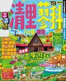 るるぶ清里 蓼科 八ヶ岳 諏訪'19