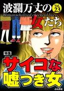 波瀾万丈の女たちサイコな嘘つき女 Vol.23