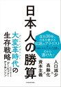 日本人の勝算人口減少×高齢化×資本主義【電子書籍】[ デービッド・アトキンソン ]