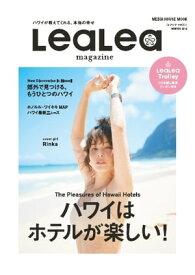 LeaLea 2018 WINTER (メディアハウスムック)【電子書籍】