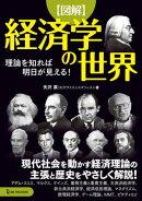 図解 経済学の世界