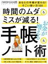 時間のムダ&ミスが減る!手帳&ノート術【電子書籍】