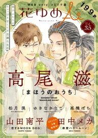 花ゆめAi Vol.35【電子書籍】[ 高尾滋 ]