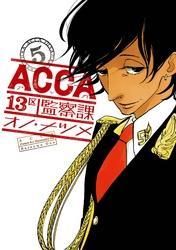 ACCA13区監察課 5巻【電子書籍】[ オノ・ナツメ ]