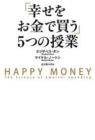 「幸せをお金で買う」5つの授業【電子書籍】[ エリザベス・ダン ]