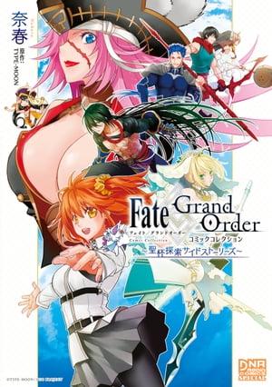 Fate/Grand Order コミックコレクション 〜聖杯探索サイドストーリーズ〜【電子書籍】[ 奈春 ]