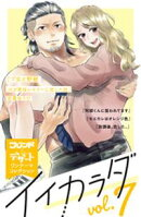イイカラダ 別フレ×デザートワンテーマコレクション vol.7