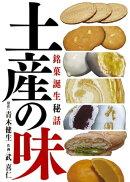 土産の味 銘菓誕生秘話