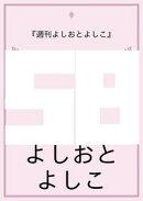 連載2年目は毎月最終日曜発行!『週刊よしおとよしこ 第58回』(よしおとよしこの電子書籍443冊目)