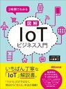 2時間でわかる 図解「IoT」ビジネス入門【電子書籍】[ 小泉耕二 ]