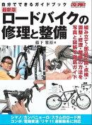 ロードバイクの修理と整備