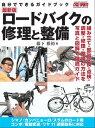 ロードバイクの修理と整備【電子書籍】[ CYCLE SPORTS編集部 ]