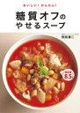 おいしい!かんたん!糖質オフのやせるスープ【電子書籍】[ 牧田善二 ]