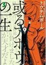 或るアホウの一生(3)【電子書籍】[ トウテムポール ]
