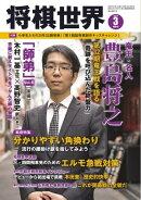 将棋世界(日本将棋連盟発行) 2020年3月号