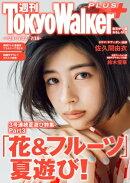 週刊 東京ウォーカー+ 2018年No.28 (7月11日発行)