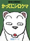 かってにシロクマ 動物生態図鑑 1