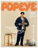 POPEYE(ポパイ) 2021年 10月号 [Fashion Findings]