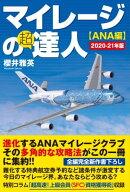 マイレージの超達人(ANA編)2020-21年版
