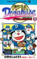 ドラベース ドラえもん超野球(スーパーベースボール)外伝(2)