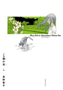 ノラ猫の恋 1巻