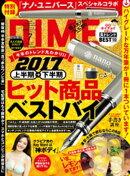DIME (ダイム) 2017年 7月号